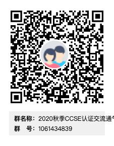 2020秋季CCSE认证交流通气群二维码.png