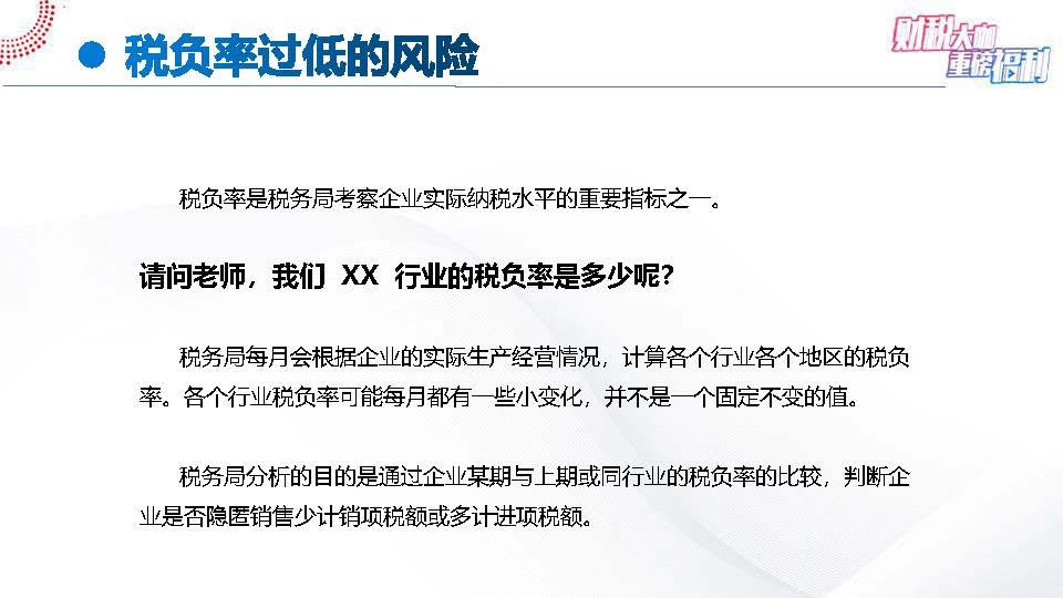 【6-4】手把手教您全盘账——案例解析一般纳税人进项税7大典型问题(1)_页面_34.jpg