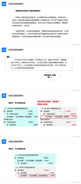 【9-16】30分钟应对增值税红字发票难题d.jpg