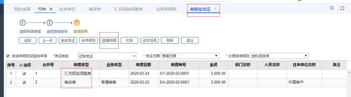 6总账单据生成凭证.png