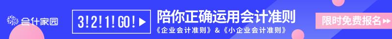 会计家园_财税微课堂系列课第9期T+推广800-80旧.png