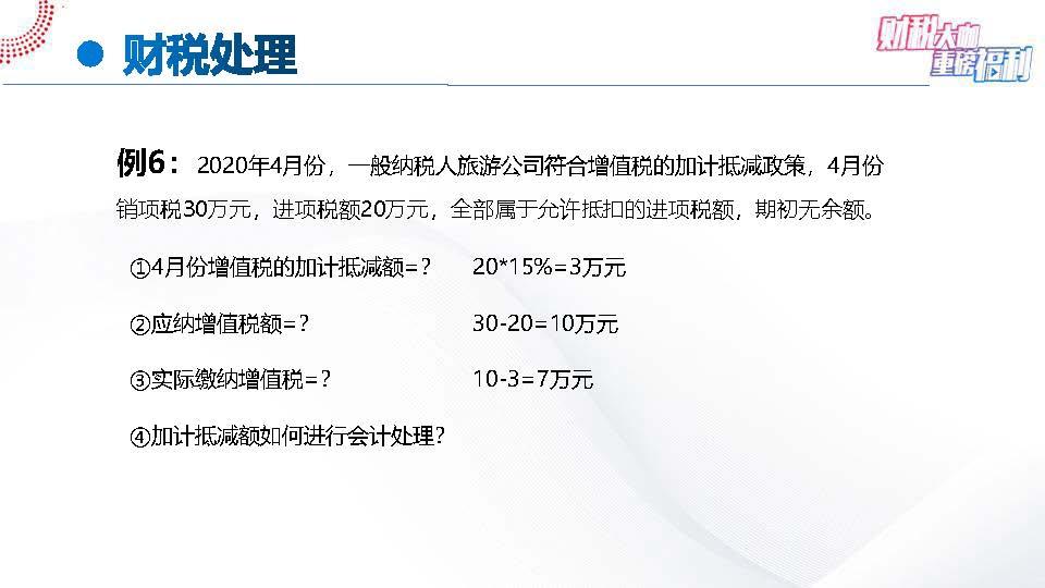 【6-4】手把手教您全盘账——案例解析一般纳税人进项税7大典型问题(1)_页面_28.jpg