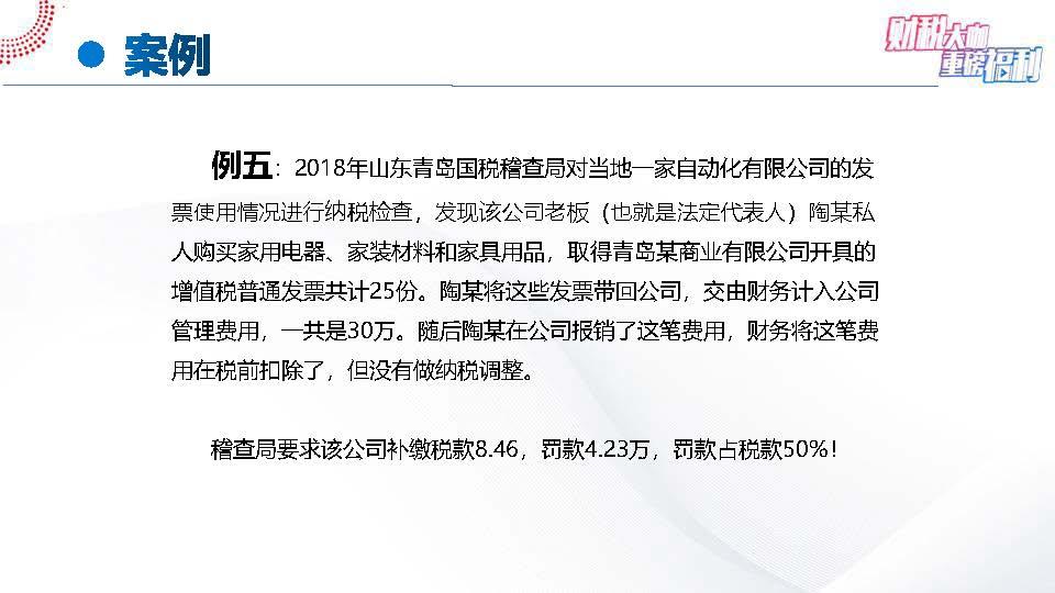 【6-4】手把手教您全盘账——案例解析一般纳税人进项税7大典型问题(1)_页面_21.jpg