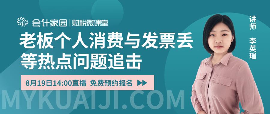 会计家园_财税微课堂系列课第13期-微信公众号头图900-383.png