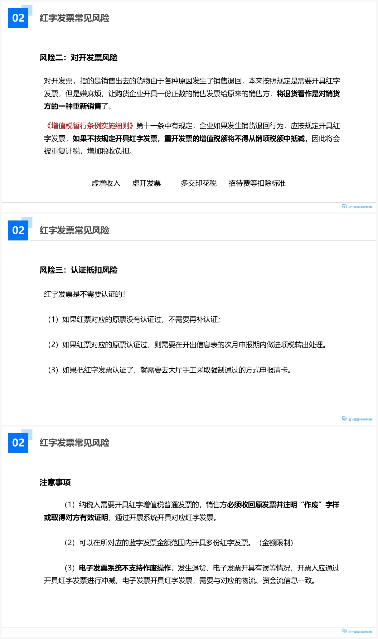 【9-16】30分钟应对增值税红字发票难题c.jpg