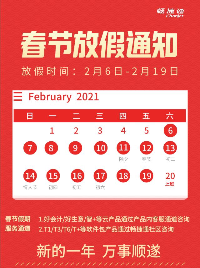 默认标题_手机海报_2021-02-01-0.png
