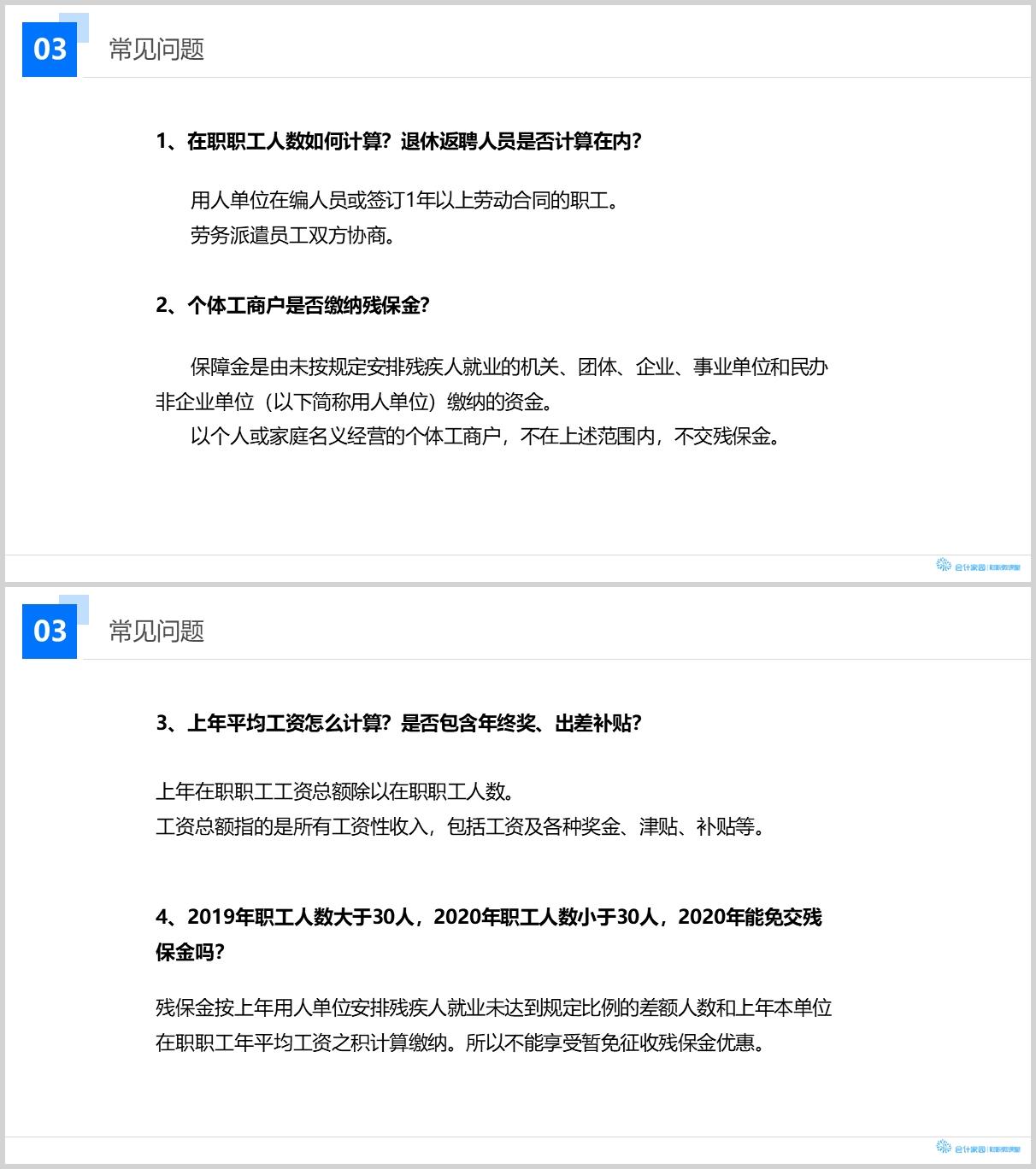 【7-29】听国家政策大变,享小微企业福音 2020年残保金征收详解4.jpg