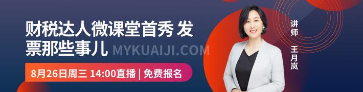 会计家园_财税微课堂系列课第14期-好生意wap广告位.png