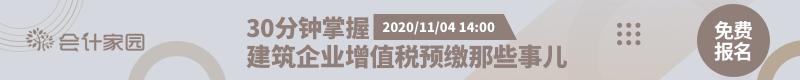 会计家园_财税微课堂系列课第22期T+推广800-80旧.png