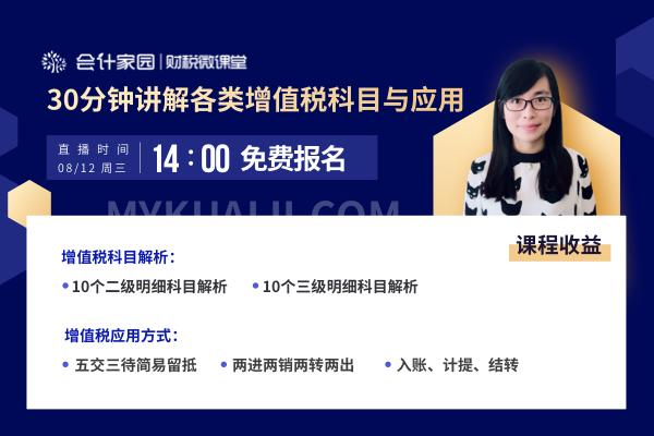 会计家园_财税微课堂系列课第12期活动封面600-400.png