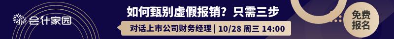 会计家园_财税微课堂系列课第21期T+推广800-80旧.png