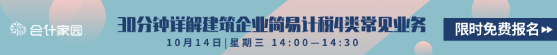 会计家园_财税微课堂系列课第19期T3推广.png