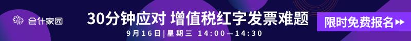 会计家园_财税微课堂系列课第17期T+推广800-80旧.png