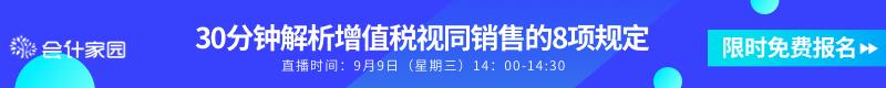会计家园_财税微课堂系列课第16期T3推广.png