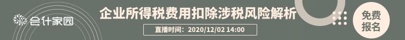 会计家园_财税微课堂系列课第25期T+推广800-80旧.png